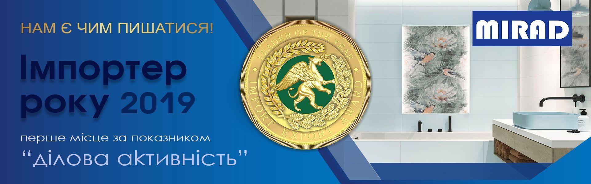 import_award2019
